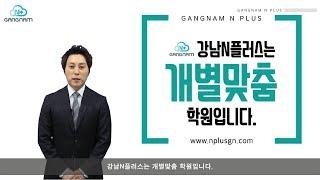 강남재수학원 강남N플러스 개별맞춤 특징