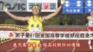 20110212襷の青春~鹿実日本一の軌跡