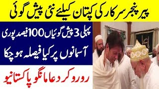 Peer Pinjar Sarkar Prediction About Imran Khan I Imran Khan K Mutaliq Peer Pinjar Ki Paish Goi