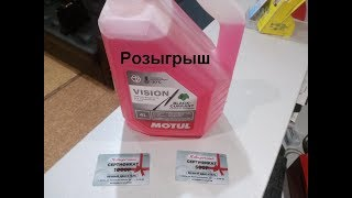 Розыгрыш из предыдущего видео 1000р+500р+незамерзайка Motul