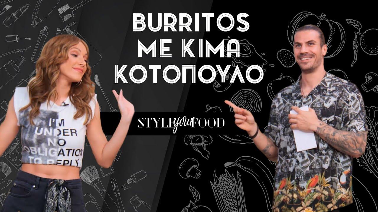 Άκης ft. Τάνια Μπρεάζου   Style your Food by BSB