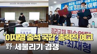 '이재명 출석 국감' 총력전 예고…野세불리기 경쟁 / 연합뉴스TV (YonhapnewsTV)