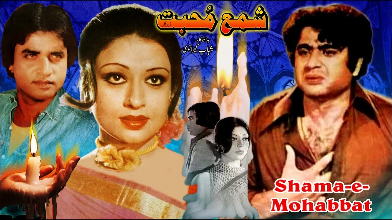 Download SHAMA E MOHABBAT - SHAHID, SHABNAM, NANHA, DURDANA - OFFICIAL PAKISTANI MOVIE