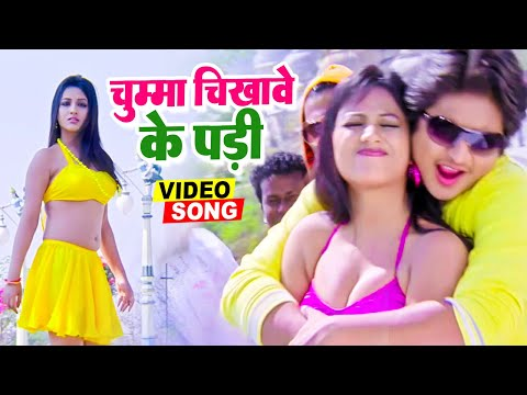 ULTRA HD VIDEO || आज जुम्मा है चूम्मा चिखाबे के पड़ी || GHAYAL YODDHA MOVIE SONG || 2018