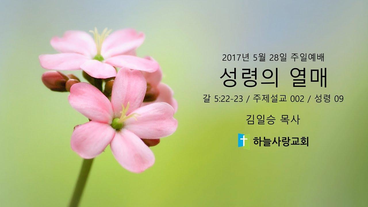 주제설교 002 성령 09 갈 5:22-23 성령의 열매