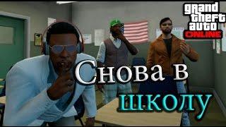 GTA 5 Online - Снова в школу! #2