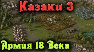 Война 18 века - Казаки 3