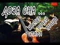 Доза сна Костер на берегу ручья Песни под гитару mp3
