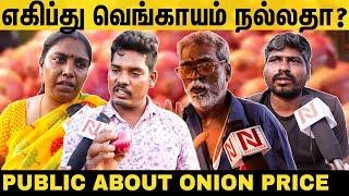 வெங்காயம் விலைய கேட்டாலே கண்ணீர் வருது! Public Emotional Speech About Onion Price | Egypt Onions