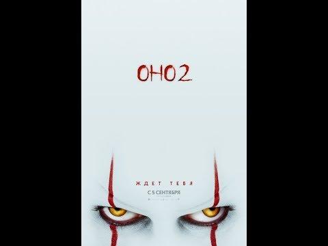 Фильм Оно 2 в HD смотреть трейлер