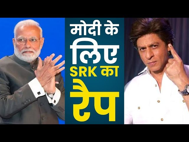 Shah Rukh Khan raps to encourage people to vote, PM Modi calls it a fantastic effort