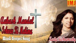 Aakash Mandal Ishwar Ki Mahima |आकाश मंडल | Hindi Gospel Song | Kavita Krishnamurthy | Indian Music