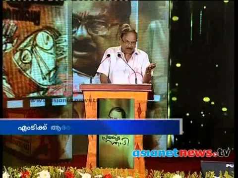 M. T. Vasudevan Nair : Priyapetta MT , Asianet News felicitated M. T. Vasudevan Nair - Asianet News @1pm 24th april 2014 Part 2