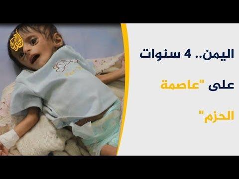 بعد أربع سنوات من الحرب.. اليمن إلى أين؟  - نشر قبل 7 ساعة