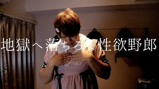 Youtube: The Worst Man, Please Leave. / Takayan