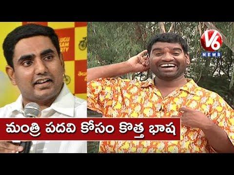 Bithiri Sathi Imitates Nara Lokesh | Lokesh's Mistakes In Telugu Speaking | Teenmaar News