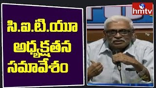 RTC JAC Leader Meeting at Sundarayya Vignana Kendram | TS RTC Strike - Day - 14th | hmtv Telugu News