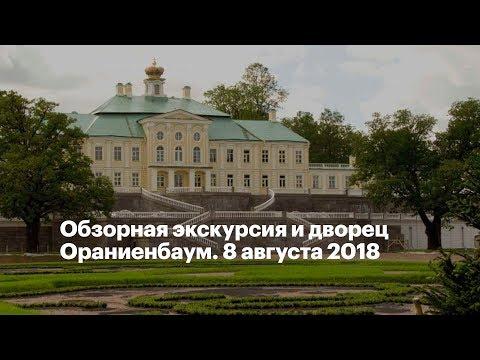 Обзорная экскурсия и дворец Ораниенбаум. 8 августа 2018