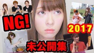 【2017】NG集&未公開集!!!!!!