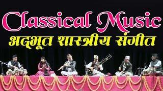 सुनि राखौं लाग्ने शास्त्रीय संगीत II Nepal Best Classical Music Live