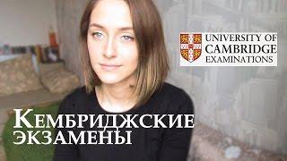 Как сдать Кембриджские экзамены? CAE