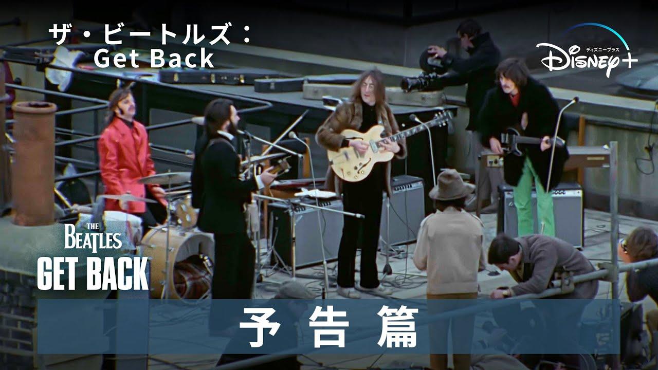 「ザ・ビートルズ:Get Back」 予告編 Disney+ (ディズニープラス)