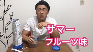 インパクトホエイ【レビュー】