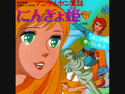 Matteita Hito (Andersen Dowa: Ningyo Hime) La Princesa Sirena