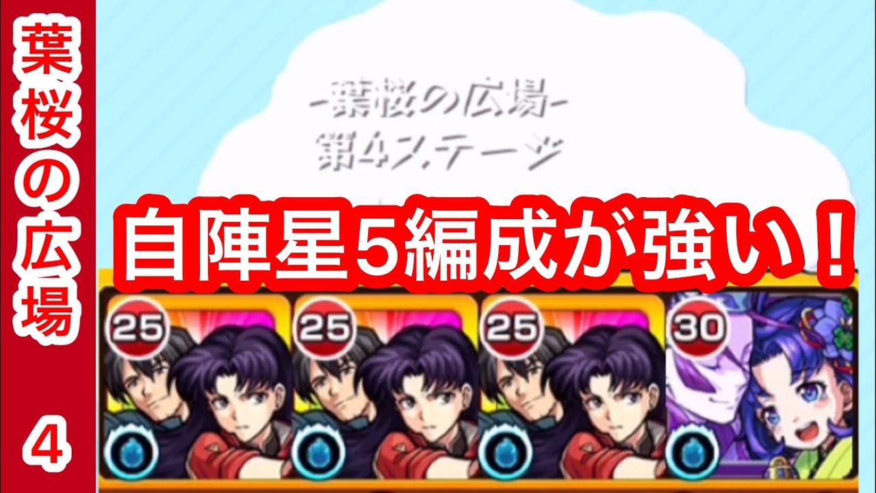 葉桜 5 モンスト