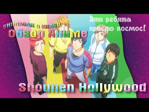Обзор аниме Shounen Hollywood Holly Stage for 49 / Парни из Голливуда (18+)