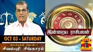 Indraya Raasipalan 03-10-2015 Astrologer Sivalpuri Singaram Spl video 03.10.15   Daily Thanthi tv shows 3rd October 2015 at srivideo