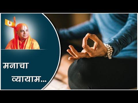 Exercise of mind   Meditation   Nanijdham Official  
