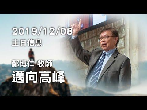 20191208 主日信息 鄭博仁牧師「邁向高峰」
