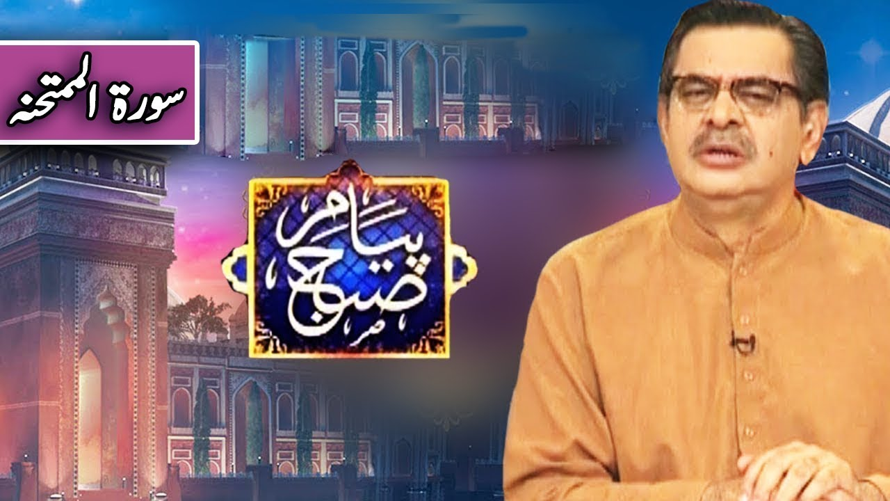 Peyam e Subh With Aneeq Ahmed | 29 August 2019 | Dunya News