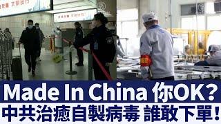 強制復工遇外貿訂單取消 陸企紛關門|新唐人亞太電視|20200401