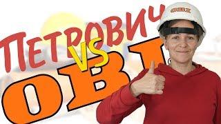Отзыв - OBI vs Петрович, как меня кинули в строительном магазине