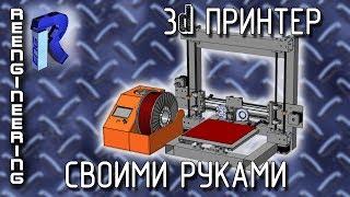 Бюджетный 3Д принтер своими руками на ARDUINO (РАМА)