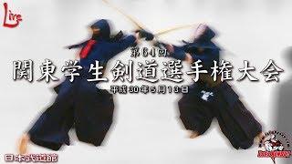 【live archive】第64回関東学生剣道選手権大会/番組A【64th Kanto University Kendo Championship Tournament】
