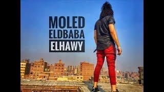 كليب مولد الدبابه - اورج اندرو الحاوى - توزيع ساسو Andro Elhawy - Eldbaba جديد 2018
