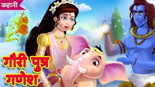 गौरी पुत्र गणेश  Gouri Putra Ganesh Kahani | Lord Ganesha Story For Kids | Hindi Kahaniya