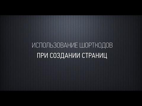Использование шорткодов для оформления страниц и статей на сайте Вордпресс
