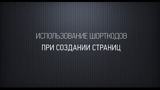 видео А как вы оформили вывод постов на главной и в рубриках WordPress?