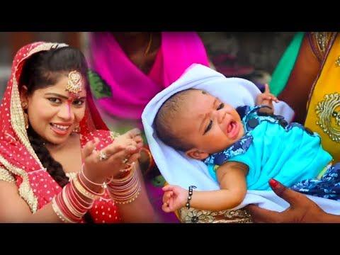 छठी-माई-देइ-दीन्हि-सुन्दर-ललनवा---govind-morya---mamta-mahi---latest-bhojpuri-songs-2017