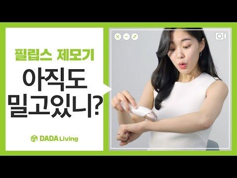 [다다리빙] 대한민국 청춘을 위한 제모기! 필립스 샤티넬 모근 제모기