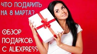 видео заказать подарок на 8 марта