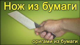 Как сделать нож из бумаги(В этом видео я покажу вам, как сделать нож из бумаги! Поделка для начинающих, которую повторить сможет кажды..., 2015-11-01T21:21:23.000Z)