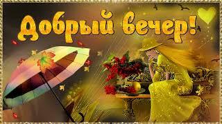 Добрый вечер осень Музыкальная открытка с пожеланием чудесного осеннего вечера.