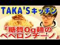 【糖質制限レシピ】少しだけしっかりとペペロンチーノ!【TAKA'S キッチン】
