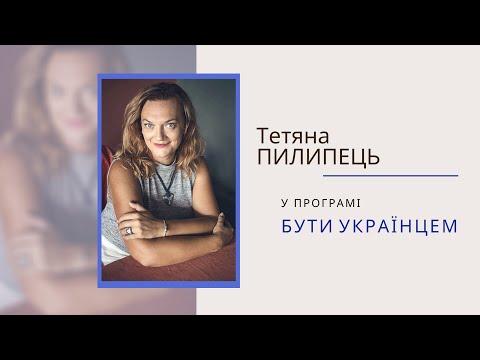 Бути українцем. Тетяна Пилипець