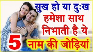 Happy Couples Name Astrology | Name Letter Astrology | हमेशा साथ निभाती है ये 5 नाम की जोड़ियां